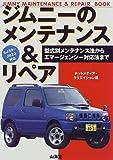 ジムニーのメンテナンス&リペア―型式別メンテナンス法からエマージェンシー対応法まで (Sankaido motor books)