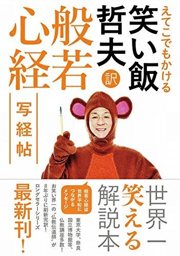 えてこでもかける 笑い飯哲夫・訳 般若心経 写経帖 (ヨシモトブックス)