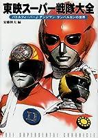 東映スーパー戦隊大全―バトルフィーバーJ・デンジマン・サンバルカンの世界