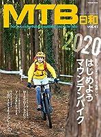 MTB日和Vol.41