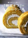 「糖質オフ」のロールケーキ 魅力がいっぱい!