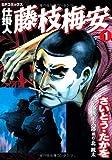 仕掛人藤枝梅安 1 (SPコミックス)