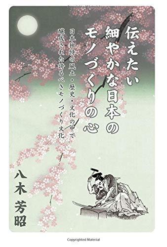 伝えたい細やかな日本のモノづくりの心~日本独特の風土・歴史・文化の中で醸成された誇るべきモノづくり文化~