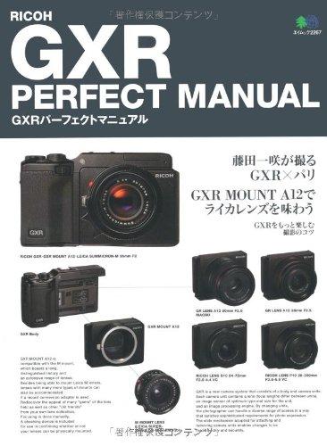 GXRパーフェクトマニュアル (エイムック 2267)