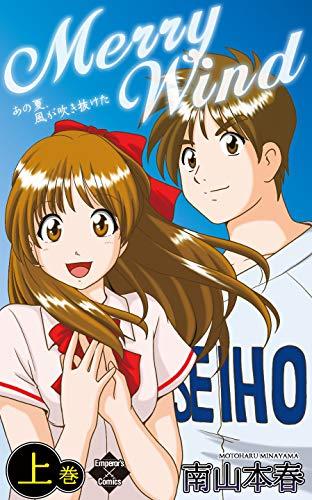 Merry Wind 上巻 (エンペラーズコミックス)