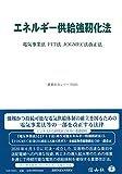 エネルギー供給強靱化法―電気事業法・FIT法・JOGMEC法改正法 (重要法令シリーズ022)