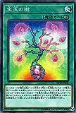 遊戯王/宝玉の樹(ノーマル)/デュエリストパック-レジェンドデュエリスト編2-