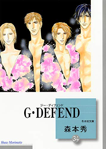 G・DEFEND(34) (冬水社文庫)