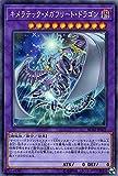 遊戯王カード キメラテック・メガフリート・ドラゴン(コレクターズレア) レアリティコレクション プレミアムゴールドエディション (RC03) | 融合