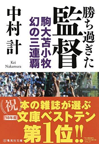 勝ち過ぎた監督: 駒大苫小牧 幻の三連覇 (集英社文庫)
