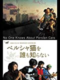 ペルシャ猫を誰も知らない(字幕版)