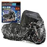 デイトナ バイクカバー ハーレー専用 耐水圧20,000mm 湿気対策 耐熱 チェーンホール付き ブラックカバーWR Lite HD02 16812