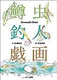 鱒虫釣人戯画