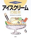 アイスクリームの絵本 (つくってあそぼう)