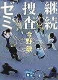 継続捜査ゼミ (講談社文庫)