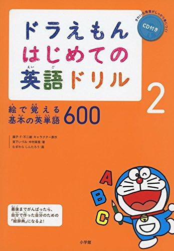 ドラえもん はじめての英語ドリル: 絵で覚える基本の英単語600 (2)