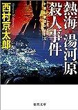 熱海・湯河原殺人事件 (徳間文庫)