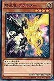 遊戯王OCG 矮星竜 プラネター ノーマル CORE-JP081