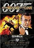 007 ロシアより愛をこめて アルティメット・エディション [DVD]