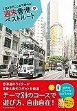 2泊3日でここまで遊べる! 週末香港ベストルート (タツミムック)