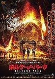 ボルケーノ・パーク [DVD]