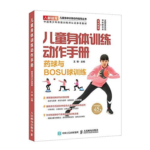 儿童身体训练动作手册(药球与BOSU球训练中国青少年体...