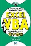 【特典付き】Excel VBA 脱初心者のための集中講座