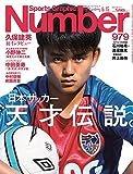 「日本サッカー 天才伝説。」