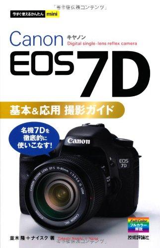 今すぐ使えるかんたんmini Canon EOS 7D基本&応用 撮影ガイド