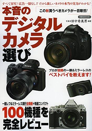 本音のデジタルカメラ選び (洋泉社MOOK)