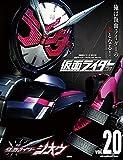 平成 仮面ライダー vol.20 仮面ライダージオウ (平成ライダーシリーズMOOK)