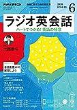 51WQnPm1omL. SL160  - 【初中級編】コスパ抜群!NHKラジオ英会話を徹底的に活用する方法