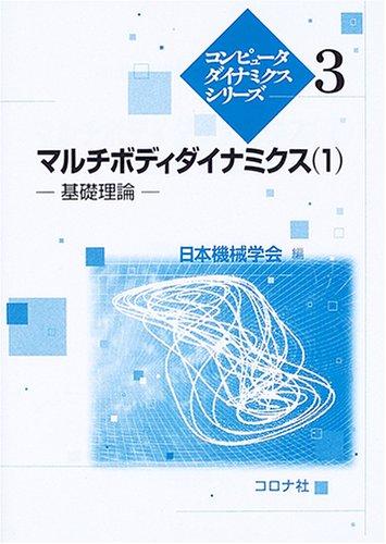 マルチボディダイナミクス〈1〉基礎理論 (コンピュータダイナミクスシリーズ)