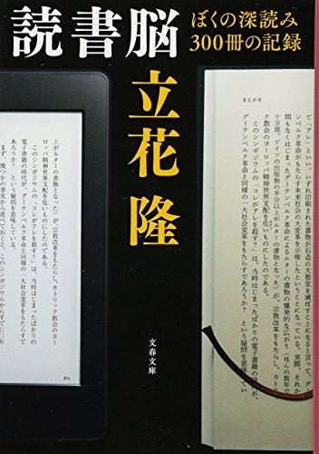 読書脳 ぼくの深読み300冊の記録 (文春文庫)