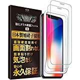 Less is More iPhone 11 Pro iPhone X iPhone Xs用 ガラスフィルム 2枚入 貼り付けガイド枠付……
