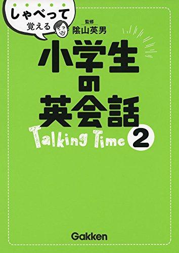 しゃべって覚える小学生の英会話 Talking Time 2