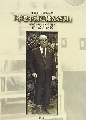 不老不死に挑んだ男 原敏之物語 (生誕100周年記念)