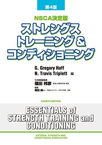 ストレングストレーニング&コンディショニング[第4版]