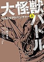 大怪獣バトル ウルトラアドベンチャー 上 (カドカワデジタルコミックス)