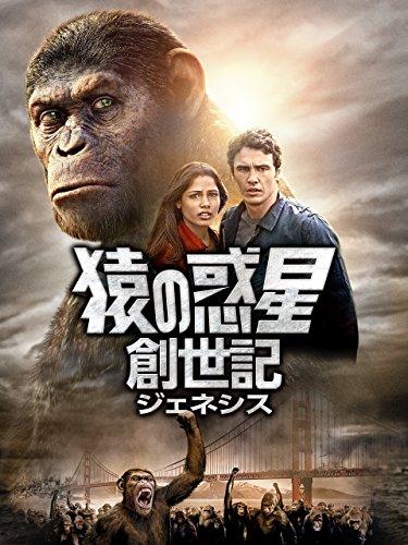 猿の惑星:創世記(ジェネシス) (吹替版)