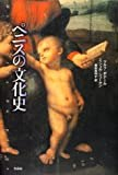 ペ○スの文化史