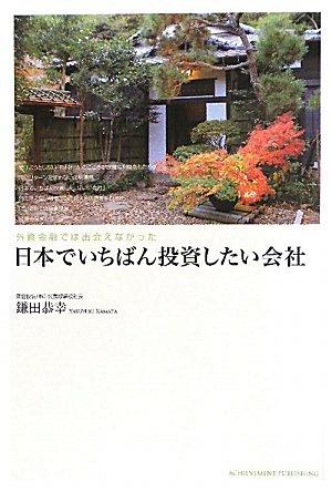 外資金融では出会えなかった日本でいちばん投資したい会社