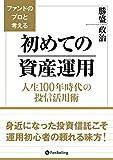 ファンドのプロと考える初めての資産運用 人生100年時代の投信活用術 (現代の錬金術師シリーズ)