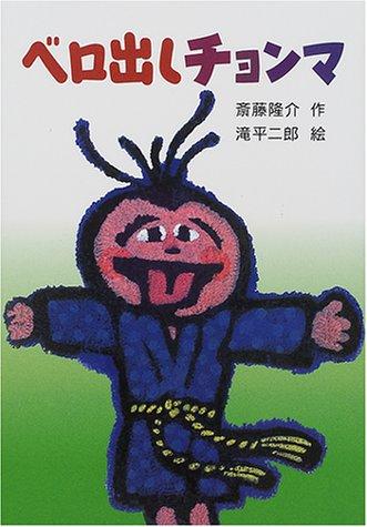ベロ出しチョンマ (新・名作の愛蔵版)