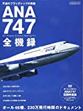 ANA747全機録 (イカロス・ムック)