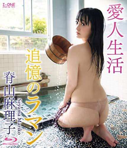 脊山麻理子 愛人生活 ~追憶のラマン [Blu-ray]