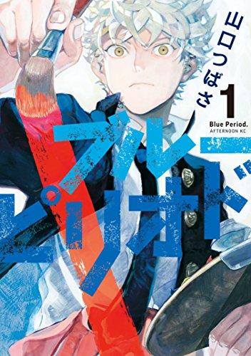 ブルーピリオド(1) (アフタヌーンコミックス)