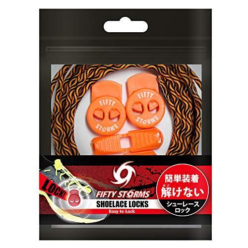 [Fifty Storms]結ばない靴紐 【ウェーブオレンジ】 ゴム ほどけない 靴ひも 伸縮性 子供がラク