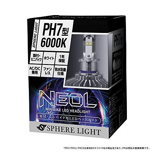 スフィアライト 原付・ミニバイク用LEDヘッドライト NEOL(ネオル) PH7型 6000K 1年保証 SPHERELIGHT SBNR06...