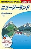 C10 地球の歩き方 ニュージーランド 2020~2021